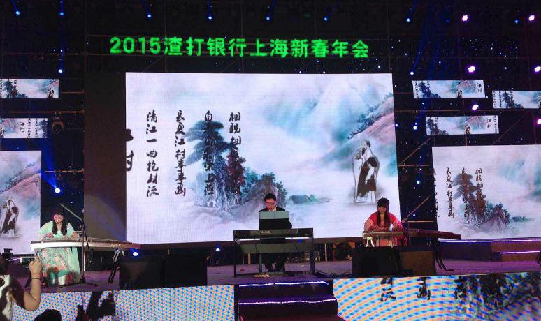 2015渣打银行上海新春年会