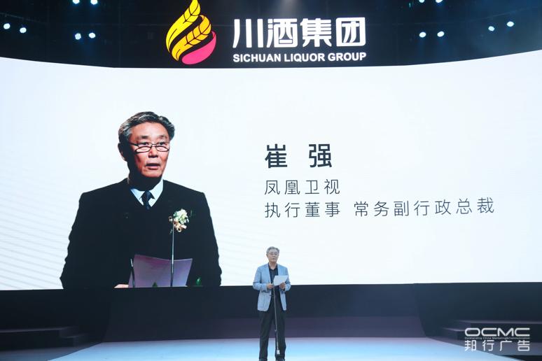 川酒集团战略暨2020新品发布会