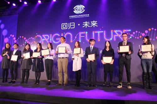 2015年中国公关嘉年华-上海邦行广告有限公司