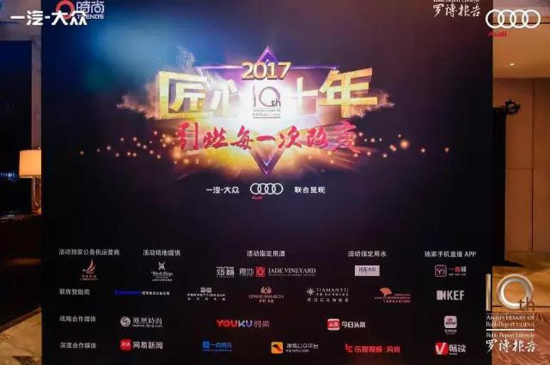 2017罗博报告十周年颁奖盛典