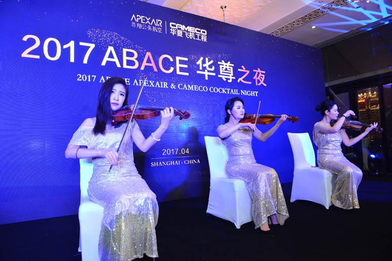 2017尊翔ABACE华尊之夜