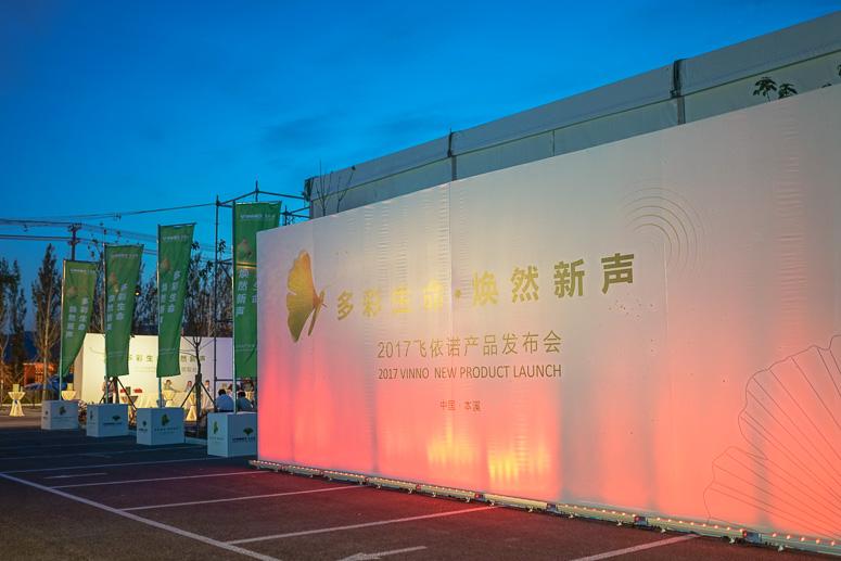 2017飞依诺产品发布会