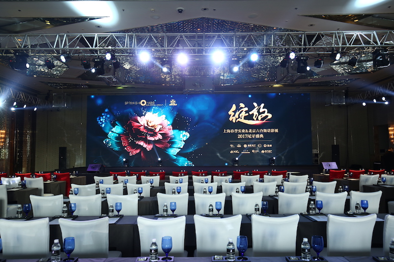 2017上海春誉集团尾牙盛典