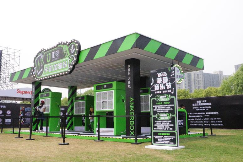 2018上海草莓音乐节X街电展台