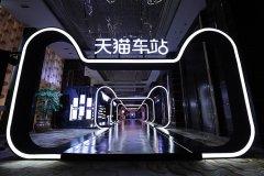 2018新康众暨天猫车站发布会